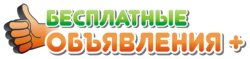 Логотип газеты объявлений «Бесплатные объявления +»